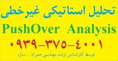 student-ads projects projects انجام پروژه های دانشجویی تحلیل پوش آور Pushover
