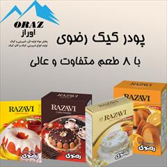 buy-sell food-drink chocolate-pastry فروش پودر کیک عمده