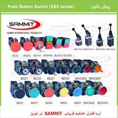 industry industrial-automation industrial-automation عاملیت فروش انواع کلید پوش باتون SAMMIT در تبریز