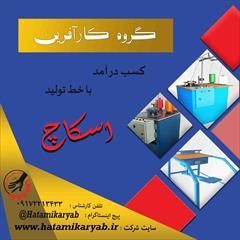 industry industrial-machinery industrial-machinery ساخت دستگاه اسکاچ . تامین مواد اولیه و خدمات پس از