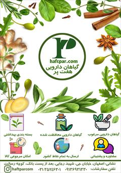 buy-sell food-drink spices گیاهان دارویی هفت پر