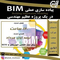 services educational educational دوره پیاده سازی عملی BIM در یک پروژه عظیم مهندسی