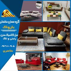 buy-sell home-kitchen furniture-bedroom مبلمان