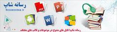 services printing-advertising printing-advertising فروشگاه محصولات مجازي در فرمتهاي مختلف و موضوعات ب