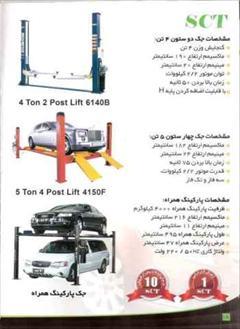 motors auto-parts auto-parts جك دو ستون 4 تن با شاسي كامل