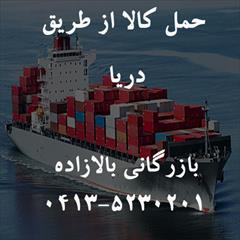 services transportation transportation حمل دریایی کالا