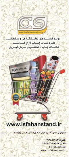 services printing-advertising printing-advertising isfahanstand