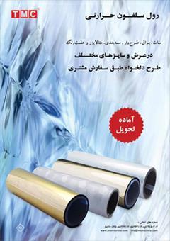 services printing-advertising printing-advertising رول سلفون حرارتی