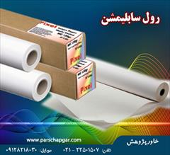 digital-appliances printer-scanner printer-scanner فروش کاغذ رول