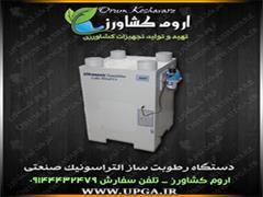industry textile-loom textile-loom رطوبت ساز التراسونیک09144432479