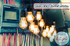industry industrial-automation industrial-automation روشنایی اتوماتیک با لوگو زیمنس