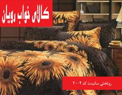 buy-sell home-kitchen furniture-bedroom روتختی ساتینت کد ۲۰۰۴