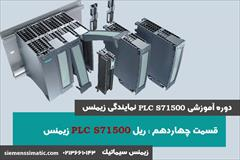 industry industrial-automation industrial-automation آموزش نصب ماژول PLC S71500 بر روی ریل