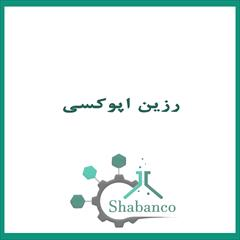 industry chemical chemical فروش رزین اپوکسی
