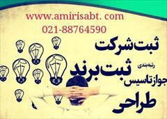 services administrative administrative ثبت شرکت،تغییرات ،انحلال ،کداقتصادی ،کارت بازرگانی