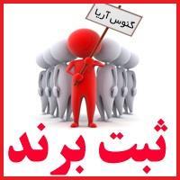 services services-other services-other ثبت برند در کرج و تهران