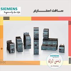 industry industrial-automation industrial-automation نمایندگی سافت استارتر زیمنس در ایران