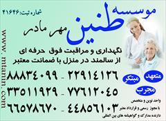 services health-beauty-services health-beauty-services پرستاری تخصصی از سالمند در منزل با سرویس های ویژه