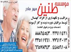 services health-beauty-services health-beauty-services بزرگترین موسسه ارائه خدمات تخصصی سالمند در منزل
