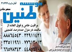 services health-beauty-services health-beauty-services باسابقه ترین موسسه مراقبت از بیمار در منزل