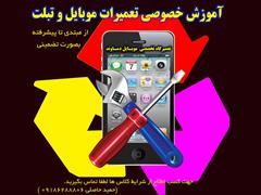 services educational educational آموزش تعمیرات موبایل در اراک