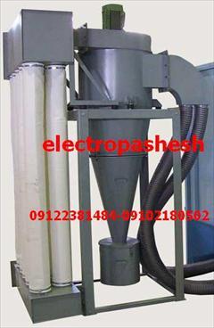 industry industrial-machinery industrial-machinery  قيمت تجهيزات خط رنگ پودري-الك ويبره -سايكلون