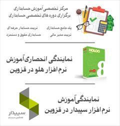 services educational educational آموزش حسابداری نرم افزارهلو و سپیدار