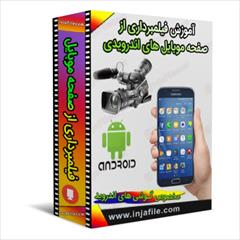 digital-appliances mobile-phone-accessories mobile-phone-accessories Android | آموزش فیلمبرداری از صفحه نمایش اندروید