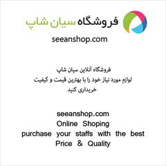 buy-sell personal other-personal فروشگاه سیان شاپ