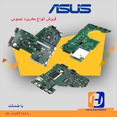 digital-appliances computer computer فروش و تعویض انواع مادربرد لپ تاپ ایسوس