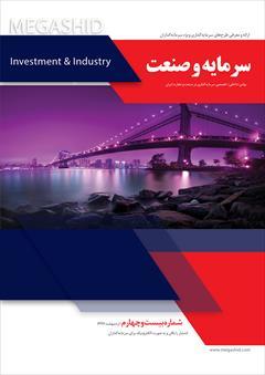 services investment investment ارتباط مستقیم با سرمایه گذاران با سرمایه و صنعت