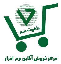 buy-sell office-supplies financial-administrative-software مرکز فروشگاه آنلاین نرم افزار