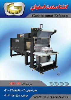 industry packaging-printing-advertising packaging-printing-advertising شیرینک پک مدل GSP-100