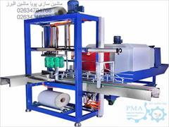 industry industrial-machinery industrial-machinery دستگاه شرینک تمام اتوماتیک
