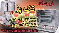 buy-sell home-kitchen home-appliances تک پز   آسیاب صنعتی زردچوبه   آسیاب کوچک  فر گاز