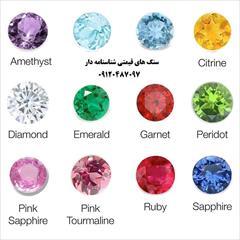 buy-sell personal watches-jewelry یاقوت ، الماس ، زمرد ، برلیان .. شناسنامه دار