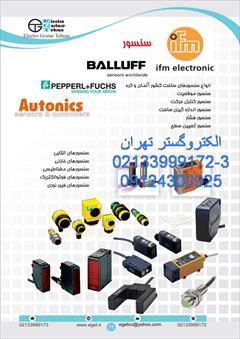 industry industrial-automation industrial-automation  فروش سنسورهای آتونیکس ومحصولات آتونیکس