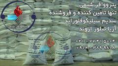 industry chemical chemical فروش سدیم سیلیکو فلوراید