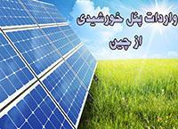 services business business واردات پنل خورشیدی از چین