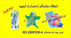 buy-sell food-drink drinks-beverages سیستان و بلوچستان اعطای نمایندگی آبمیوه خارجی