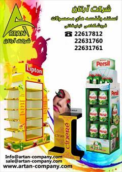 services printing-advertising printing-advertising تنها نمایندگی رسمی شرکت داملای ترکیه (استند ومیز )