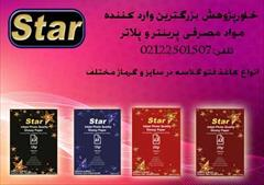 digital-appliances printer-scanner printer-scanner فروش کاغذ فتوگلاسهStar