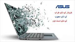 digital-appliances computer computer بهترین خریدار لپ تاپ خراب ایسوس
