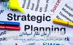 services investment investment تدوین برنامه ریزی استراتژیک با گروه آرمان نگار