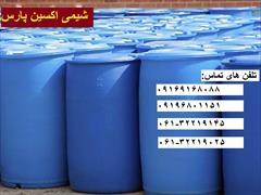 industry chemical chemical فروش سود مایع در خوزستان