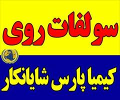 industry chemical chemical سود جامد پرک پارسیان