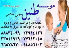 services home-services home-services مراقبت و نگهداری تخصصی و تضمینی از کودک و نوزاد