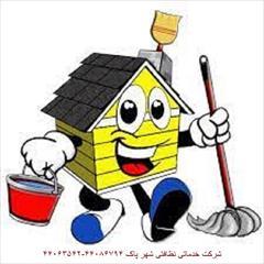 services home-services home-services نظافت منازل