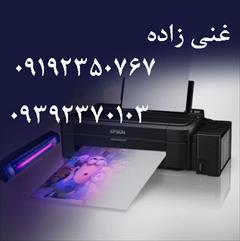 digital-appliances printer-scanner printer-scanner لامپ UV LEDروی دستگاههای چاپ