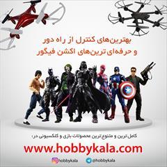 buy-sell entertainment-sports toy فروشگاه اینترنتی بازی و سرگرمی هابی کالا